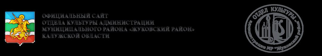 Официальный сайт отдела культуры администрации МР «Жуковский район»